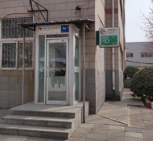 石家庄冀联医学院学校有没有银行取款机?