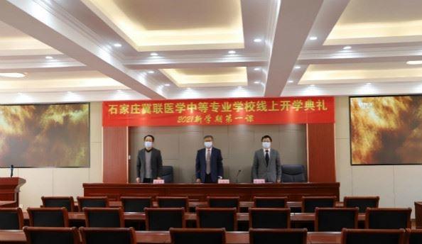 石家庄冀联医学院2021年春季线上教学开学典礼