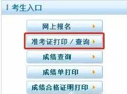 2021年护士资格证考试准考证打印入口:中国卫生人才网