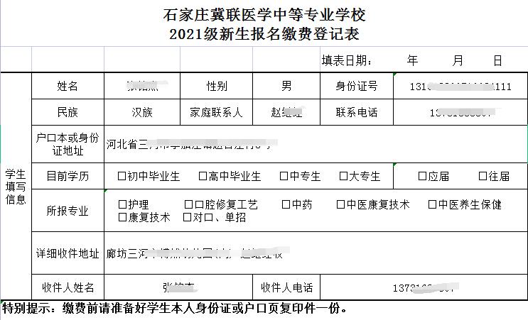 石家庄冀联医学院报名表