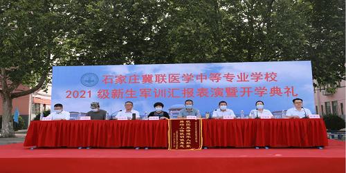石家庄冀联医学中等专业学校2021级新生军训汇演