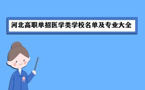 河北高职单招医学类学校名单及专业大全