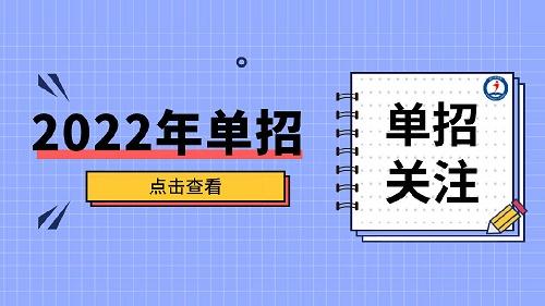2022年河北高职单招报名资料